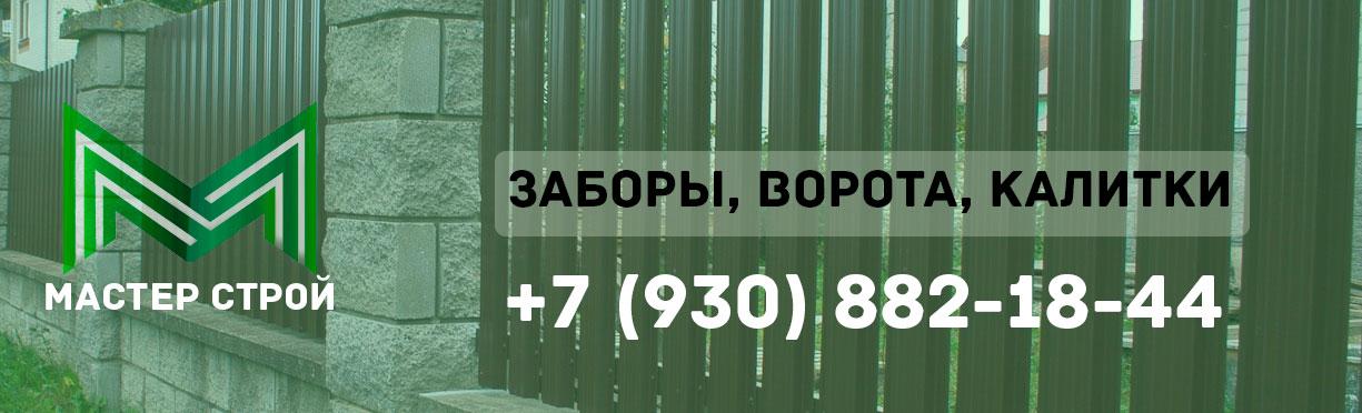 Заборы, ворота, калитки: +7 (930) 882-18-44 -